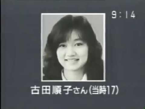 女子高生コンクリ殺人 当時の報道5