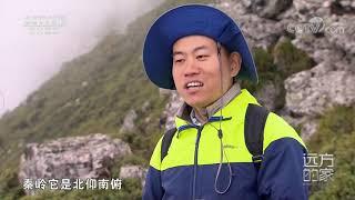 [远方的家]大好河山 走进第四纪冰川遗迹| CCTV中文国际