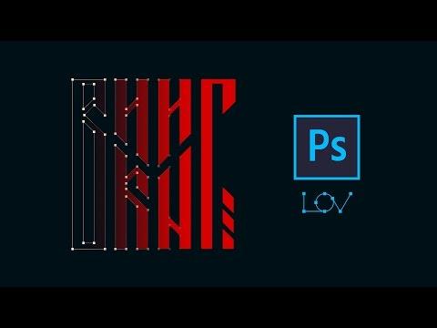 Векторизуем логотип из фильма ВИКИНГ в Photoshop