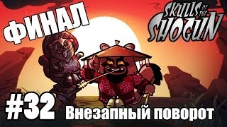 "Skulls of the Shogun #32: ""Внезапный поворот"""