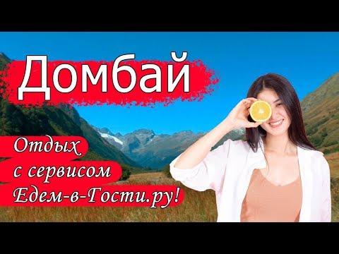 Отдых в Домбае 2019 с сервисом Едем-в-Гости.ру