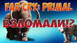 Far Cry: Primal - ВЗЛОМАЛИ!?
