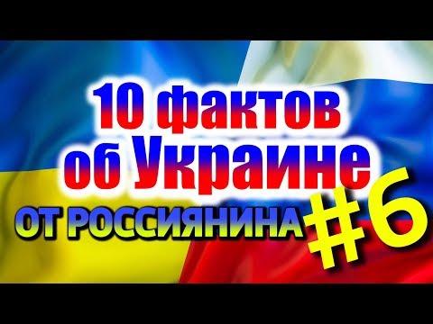 10 ФАКТОВ ОБ УКРАИНЕ ОТ РОССИЯНИНА #6