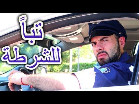 تبا للشرطة - RAMI TV