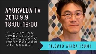 【AYURVEDA TV】file#10 ホリスティック鍼灸師 泉晶先生
