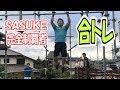 2018夏 SASUKE 合トレ! の動画、YouTube動画。