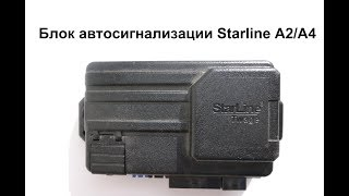 Блок автосигнализации Starline A2/A4
