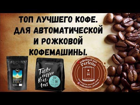 Топ лучшего кофе. Свежая обжарка, магазинный кофе, для автомата и для рожка. Итоги тестов за год.