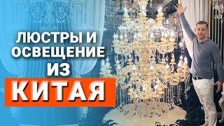 видео Купить элитные люстры недорого ????, от 8920 руб в интернет-магазине с доставкой по Москве и Санкт-Петербургу.