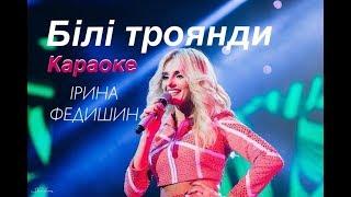 Ірина Федишин - Білі троянди (Караоке)