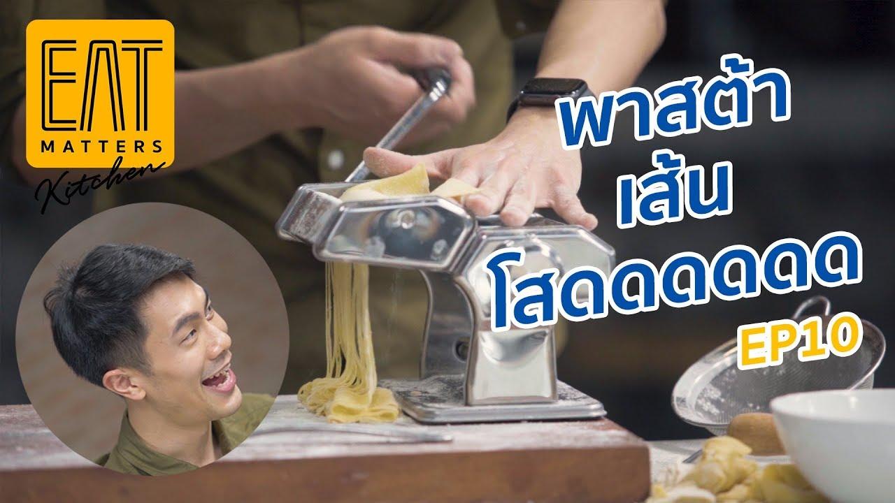 [EP10] EAT Matters Kitchen l พาสต้า เส้น โสดดด