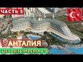 Отель пятерка в Турции где еда преследует тебя | Часть 3 | Дельфин Империал | Переезжаем в Анталию