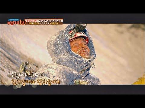 실제로 히말라야 8,500m 절벽에서 '비박'을 했던 엄홍길 방구석1열(movieroom) 22회