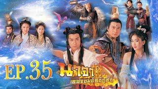 ซีรีส์จีน | นาจาเทพจอมอิทธิฤทธิ์ (Gods of Honour) [พากย์ไทย] | EP.35 | TVB Thailand | MVHub