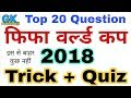 Gk Trick | Fifa world cup 2018 | फीफा विश्व कप 2018 | Railway Gk Questions and answer