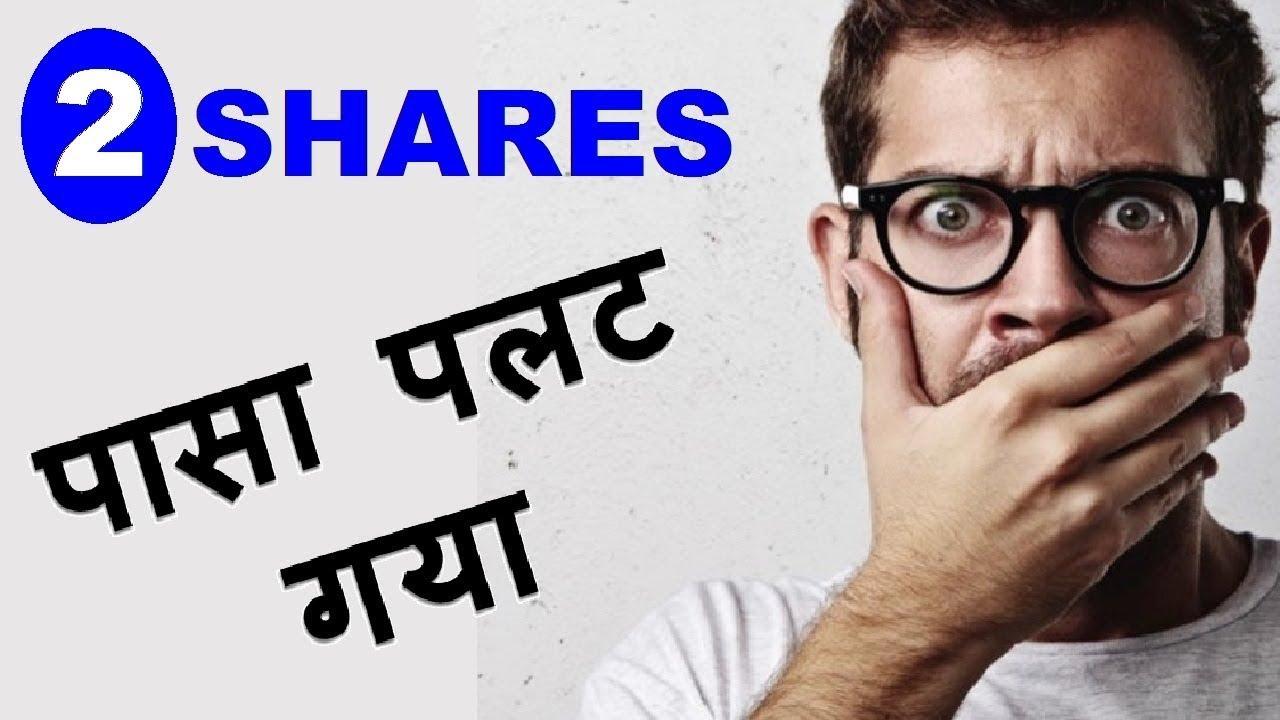 2 SHARES पासा पलट गया, बड़े बड़े शेयर्स को पछाड़ दिया  ⚫ LATEST NEWS HDFC LIFE, SBI CARD by SMKC