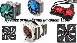 помощь по выбору охлаждения на сокет 1366, процессорный кулер, NB и цепи питания