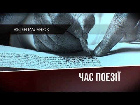 «Час поезії». Випуск №6. Євген Маланюк