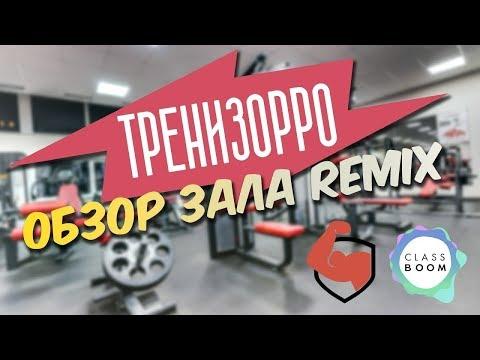 Рубрика ТРЕНИЗОРРО. Обзор элитного фитнес клуба Remix в Новосибирске. Качество обслуживания и подход