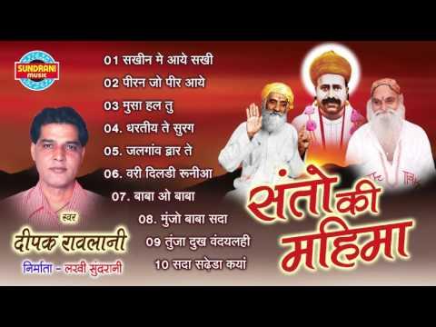 Sai Jhulela - Santo Ki Mahima - Deepak Ravlani - Jukebox - Sindhi Devotional Song