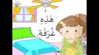 Mariam's room - Arabic story - www.arabicwithnadia.com - Arabic reading book