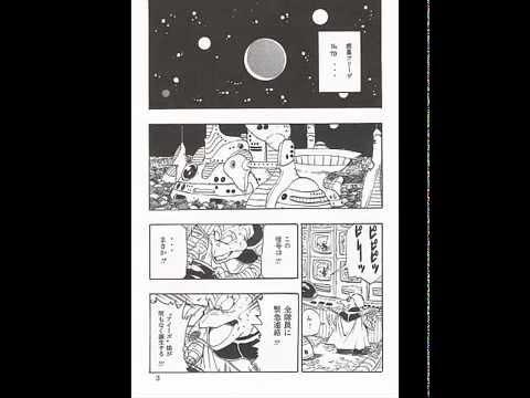 Dragon Ball AF After the Future by Young Jiji JAP - Volume 1