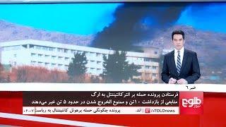 TOLOnews 6pm News 24 February 2018 / طلوعنیوز، خبر ساعت شش، ۰۵ حوت ۱۳۹۶
