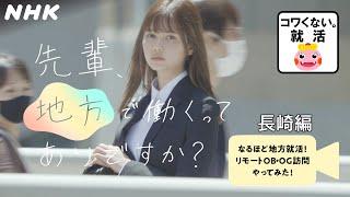 [就活応援] 長崎に就職した先輩にリモートでOG訪問!先輩、地方で働くってありですか? | コワくない。就活 | NHK