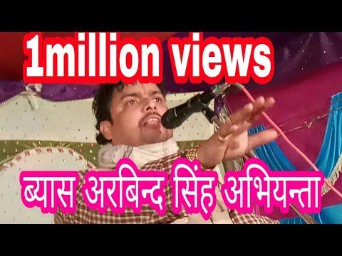 Arvind singh abhiyanta mukabla 2018