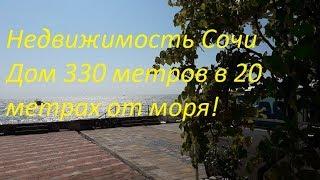 Недвижимость Сочи Дом 330 метров у самого моря!