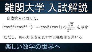 #392【難関大入試演習】数列と不等式の証明【数検1級/準1級/中学数学/高校数学/数学教育】JJMO JMO IMO  Math Olympiad Problems