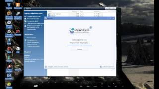 Где скачать и Как установит программу RaidCall