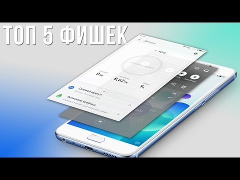 ТОП 5 фишек Flyme 6. Используй свой Meizu по МАКСИМУМУ!!