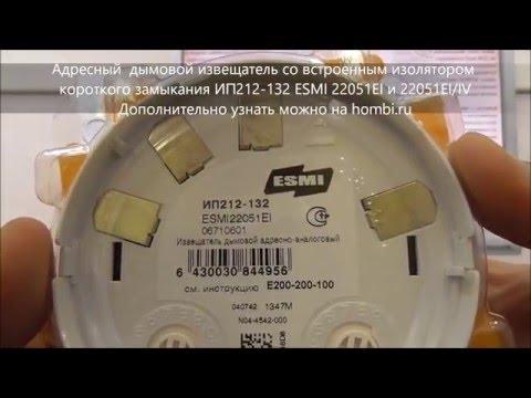 ИП212-132 ESMI 25051EI дымовой извещатель с изолятором КЗ