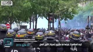 مصر العربية | تجدد المظاهرات بفرنسا ضد مشروع تعديلات قانون العمل