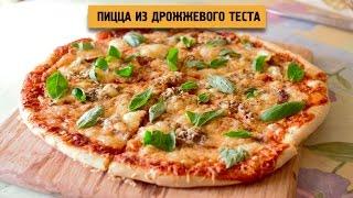 Как Приготовить Настоящую Пиццу Дома! Видео Рецепт(Видео показывает, как приготовить пиццу дома, в домашних условиях. Тесто для пиццы дрожжевое. Тесто готовит..., 2015-04-07T21:24:09.000Z)