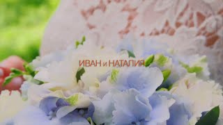 Видеосъемка свадьбы в Химках в 4к50p. Иван и Наталия