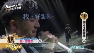 娛樂百分百2016.09.12(一)SHOW STAR 最終合約爭奪賽(上)