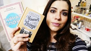 Любимое в Ноябре: Книга, Косметика, Пятибук | Crystalolguita