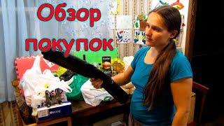 Обзор покупок. Для ремонта, продукты и т.д. (11.18г.)  Семья Бровченко.