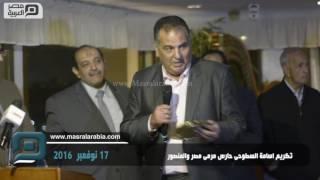 مصر العربية | تكريم اسامة السطوحى حارس مرمى مصر والمنصور