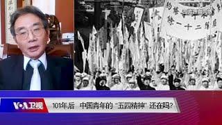 """时事大家谈: 101年后,中国青年的""""五四精神""""还在吗?"""