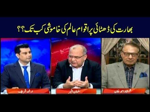 Power Play | Arshad Sharif | ARYNews | 26 September 2019
