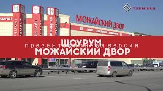 Шоу-рум Полотенцесушителей  TERMINUS в  Москве на Можайском шоссе.