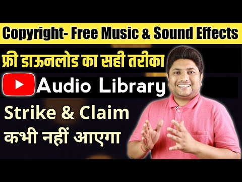 YouTube Audio Library Kaise Use Kare | Copyright Free Music And Sound Effects For YouTube Videos