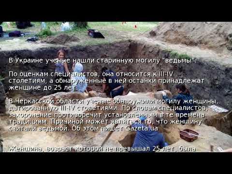 """В Украине ученые нашли старинную могилу """"ведьмы"""""""