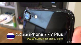 พรีวิว iPhone 7 สี Jet Black และ iPhone 7 Plus สี Black เลือกรุ่นไหนดีกว่ากัน ?