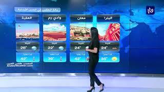 النشرة الجوية الأردنية من رؤيا 24-6-2019 | Jordan Weather