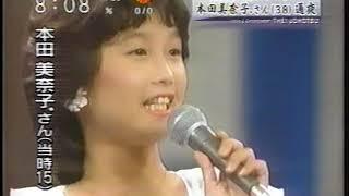 本田美奈子さん 告別式
