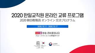 2020 UNESCO Korea-Japan Teache…